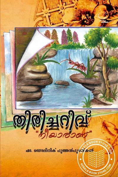 Cover Image of Book തിരിച്ചറിവ്