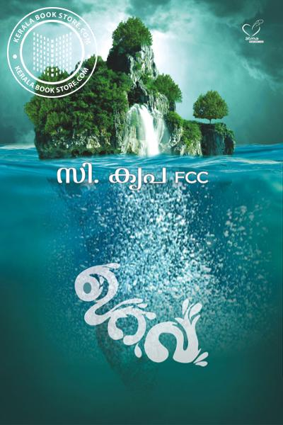 Cover Image of Book ഉറവ