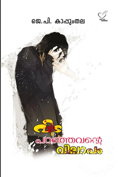 Cover Image of Book വിടപറഞ്ഞവന്‍റെ വിലാപം
