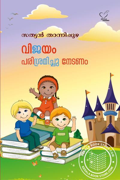 Cover Image of Book വിജയം ശ്രമിച്ചു നേടണം