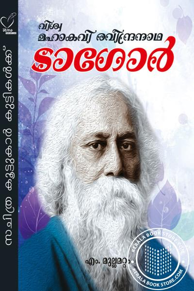 Cover Image of Book വിശ്വ മഹാകവി രവീന്ദ്രനാഥ ടാഗോര്