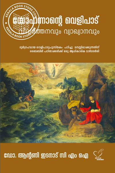 Image of Book യോഹന്നാന്റെ വെളിപാട്