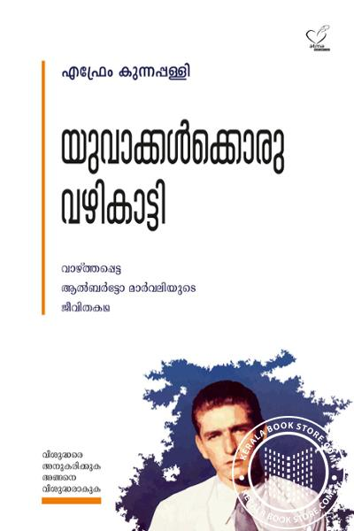 Cover Image of Book യുവാക്കള്ക്കൊരു വഴികാട്ടി