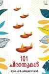Thumbnail image of Book 101 ചിരാതുകൾ