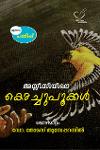 Thumbnail image of Book അസ്സീസിയിലെ കൊച്ചുപൂക്കള്