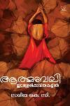 Thumbnail image of Book ആത്മബലി