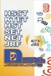 Thumbnail image of Book HSST KTET HST SET NET JRF മലയാളം പരീക്ഷാ സഹായി