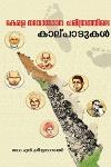 Thumbnail image of Book കേരള നവോത്ഥാന ചരിത്രത്തിലെ കാല്പാടുകള്