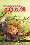 Thumbnail image of Book നന്മയുണര്ത്തും കഥകള്