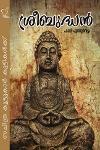 Thumbnail image of Book ശ്രീബുദ്ധന്