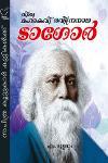 Thumbnail image of Book വിശ്വ മഹാകവി രവീന്ദ്രനാഥ ടാഗോര്