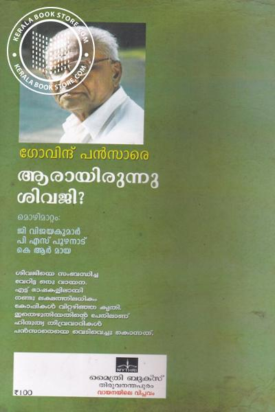 back image of Arayirunnu Sivaji
