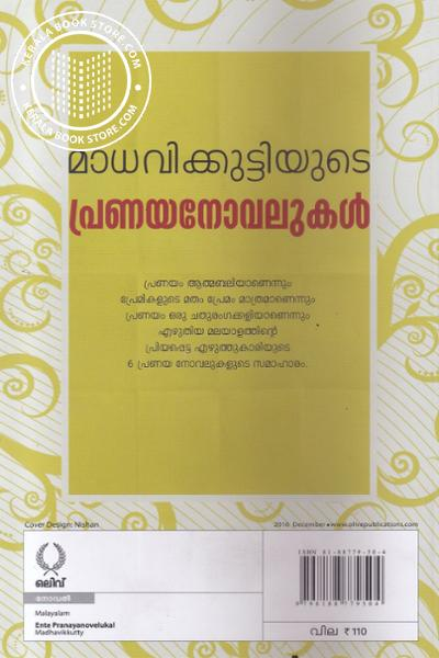 back image of Madhavikuttiyude Pranayanovelukal