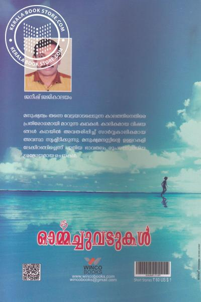 back image of Ormmachuvadukal1
