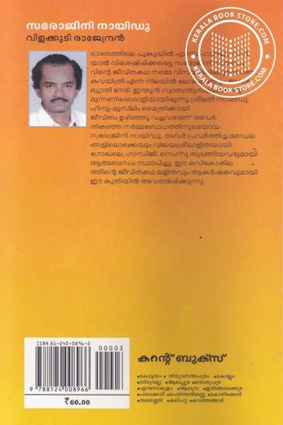 back image of Sarojini Naidu