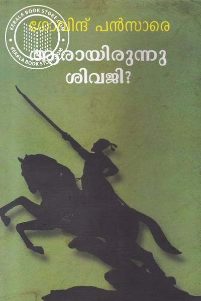 Cover Image of Book Arayirunnu Sivaji