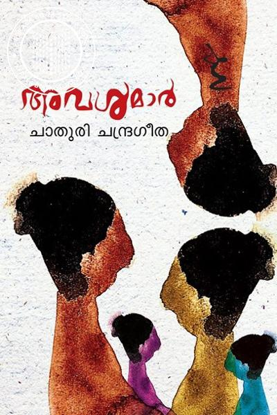 Image of Book Avalmar