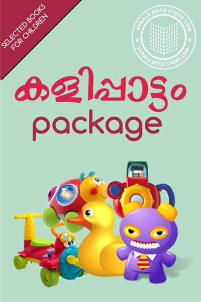 Cover Image of Book Kalippatam Package