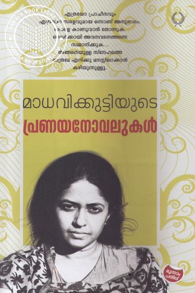 Cover Image of Book Madhavikuttiyude Pranayanovelukal