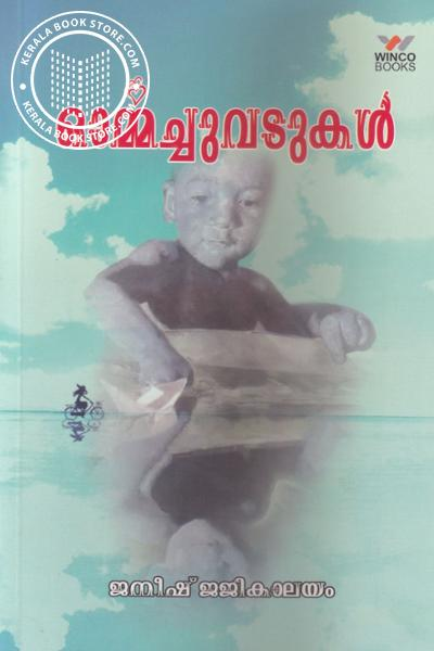 Cover Image of Book Ormmachuvadukal1
