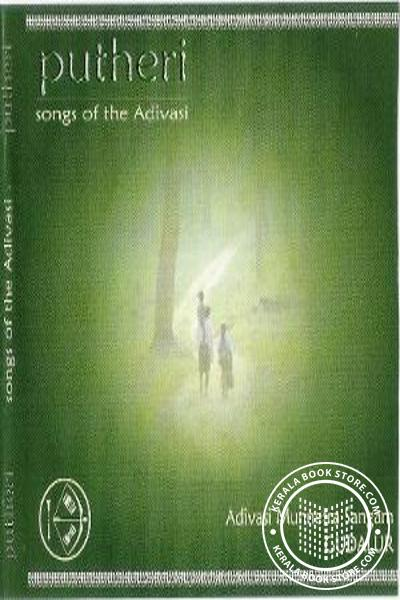 Cover Image of Book Putheri Songs of Adivasi