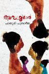 Thumbnail image of Book Avalmar