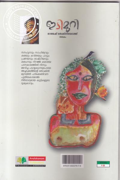 back image of Idimuri