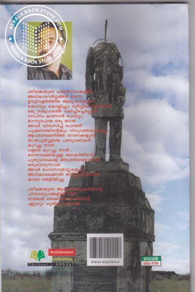 back image of Jaafnayude Thaazhvaarabghal