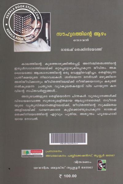 back image of Souhridhathinte Aazham.