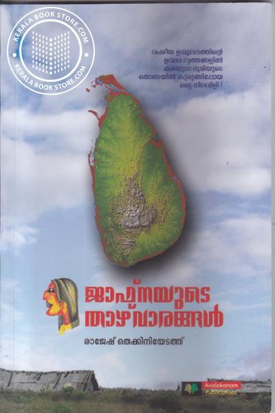 Cover Image of Book ജാഫ്നയുടെ താഴ് വാരങ്ങള്