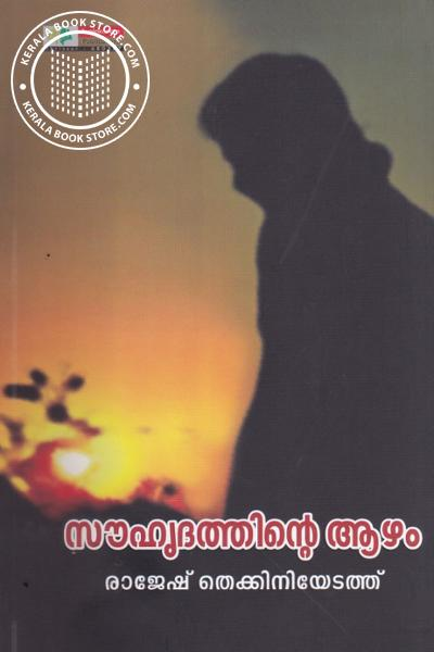 Cover Image of Book Souhridhathinte Aazham