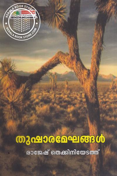 Cover Image of Book Thusharameghangal