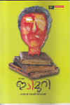 Thumbnail image of Book ഇടിമുറി