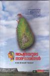 Thumbnail image of Book ജാഫ്നയുടെ താഴ് വാരങ്ങള്