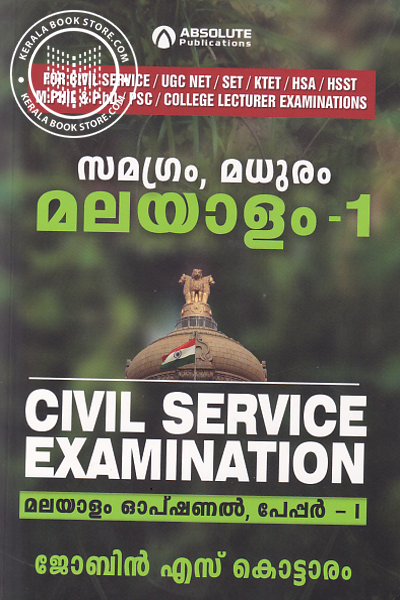 Cover Image of Book Civil Service Examination Malayalam Optional Papper -1