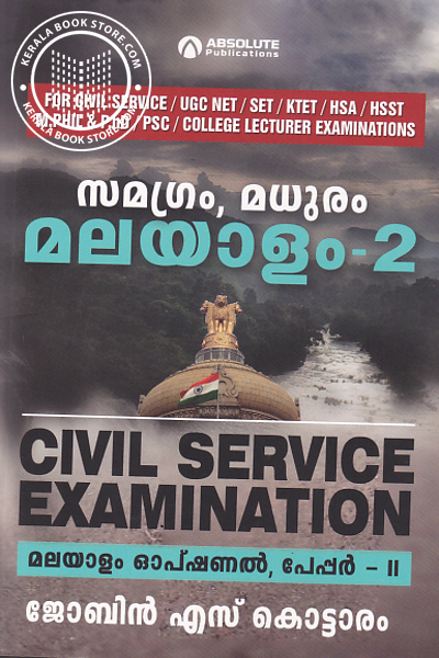 Cover Image of Book Civil Service Examination Malayalam Optional Papper -2