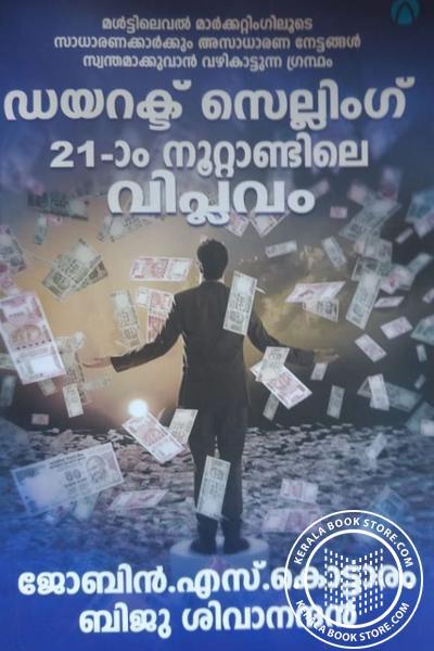 Cover Image of Book ഡയറക്ട് സെല്ലിംഗ് 21 --o നൂറ്റാണ്ടിലെ വിപ്ലവം സമ്പത്ത് ആരോഗ്യം സന്തോഷം