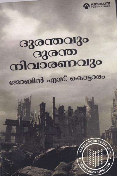 Cover Image of Book ദുരന്തവും ദുരന്ത നിവാരണവും