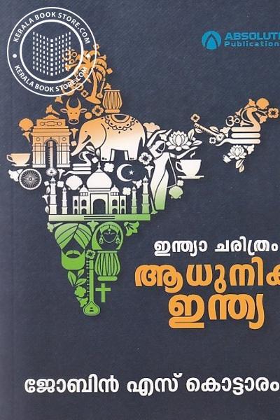 Cover Image of Book ഇന്ത്യാ ചരിത്രം ആധുനിക ഇന്ത്യ