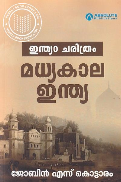 Cover Image of Book ഇന്ത്യാ ചരിത്രം മധ്യകാല ഇന്ത്യ