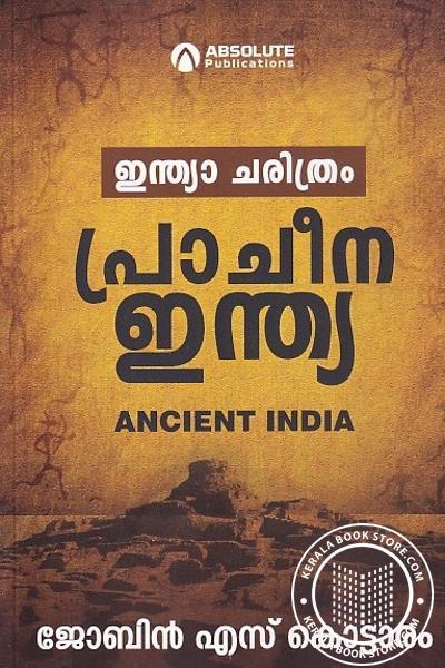Cover Image of Book ഇന്ത്യാ ചരിത്രം പ്രാചീന ഇന്ത്യ