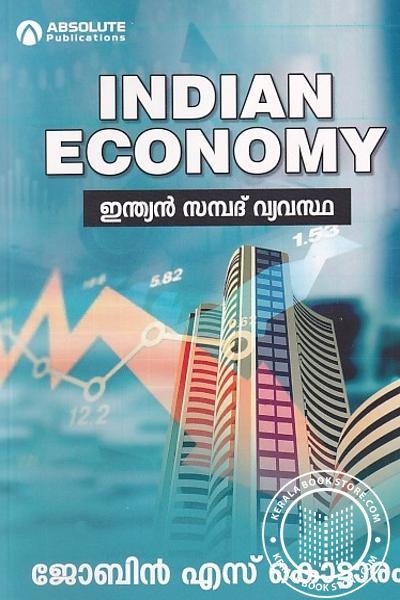 Cover Image of Book ഇന്ത്യന് സമ്പദ് വ്യവസ്ഥ