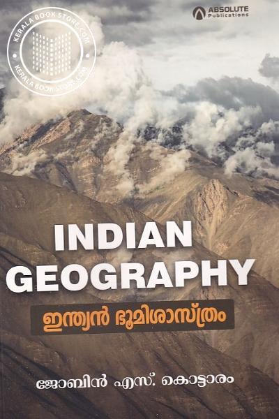 Cover Image of Book ഇന്ത്യന് ഭൂമിശാസ്ത്രം