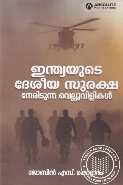 Cover Image of Book ഇന്ത്യയുടെ ദേശീയ സുരക്ഷ നേരിടുന്ന വെല്ലവിളികള്