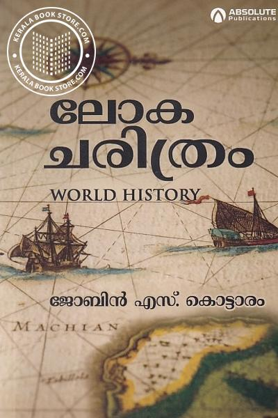Cover Image of Book ലോക ചരിത്രം