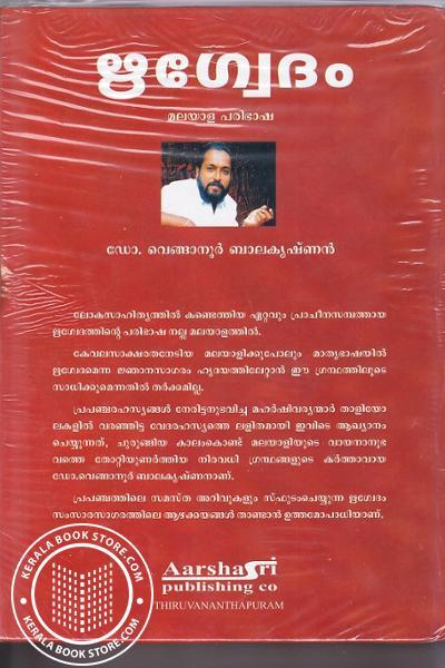 back image of Rig Veda