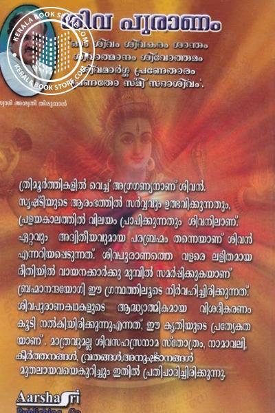 back image of ശ്രീ ശിവ മഹാ പുരാണം