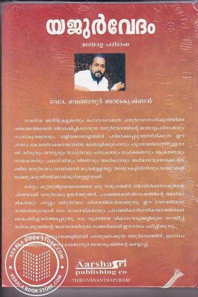 back image of Yajur Veda