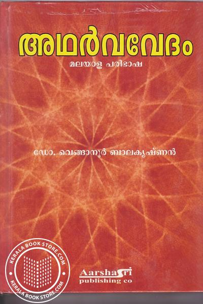 Cover Image of Book Atharva vedam