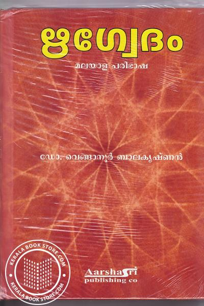 Cover Image of Book Rig Veda